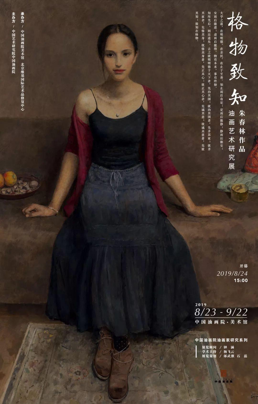 展览 | 格物致知——朱春林油画研究展  艺术相关  第1张