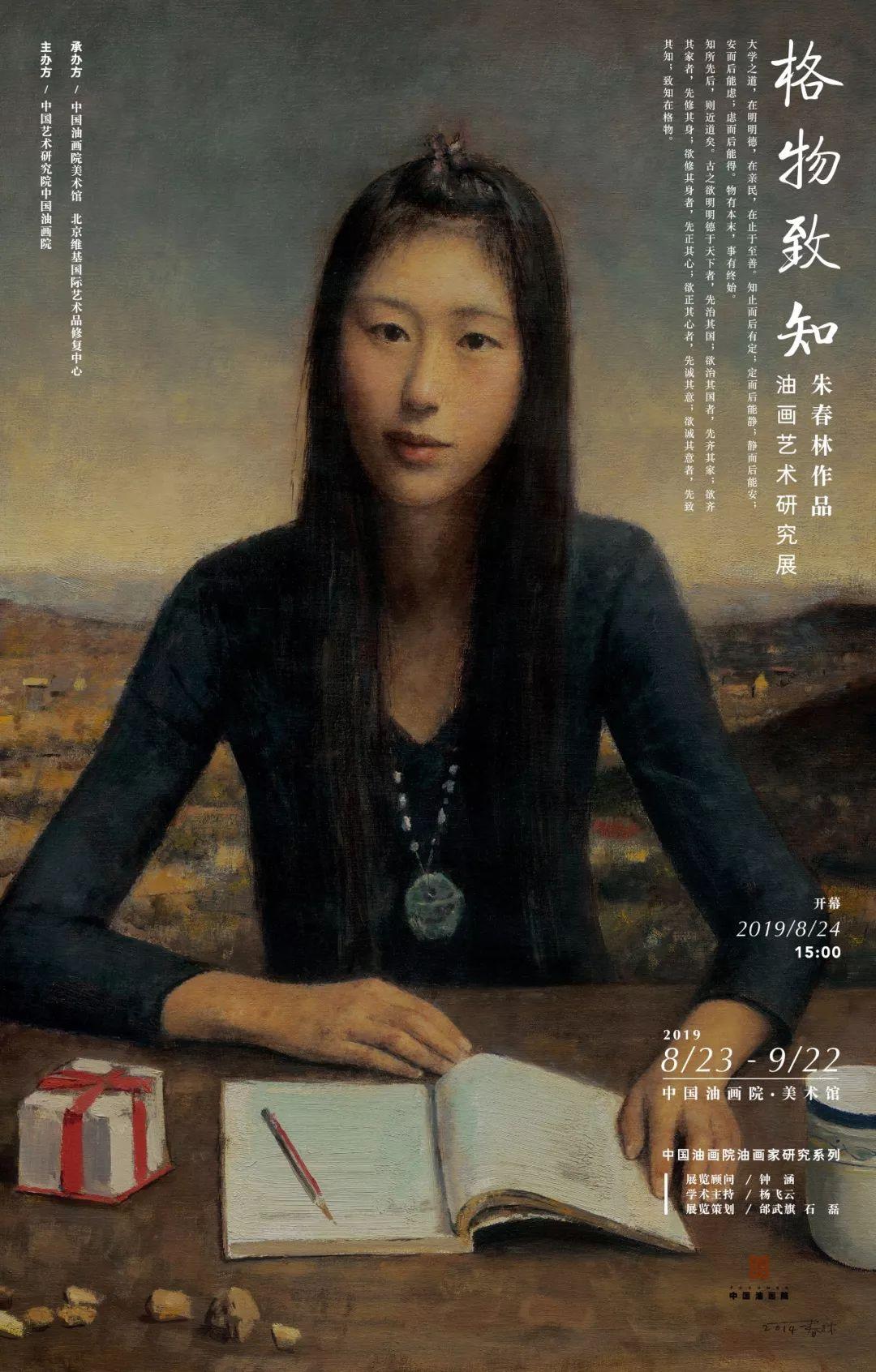 展览 | 格物致知——朱春林油画研究展  艺术相关  第3张