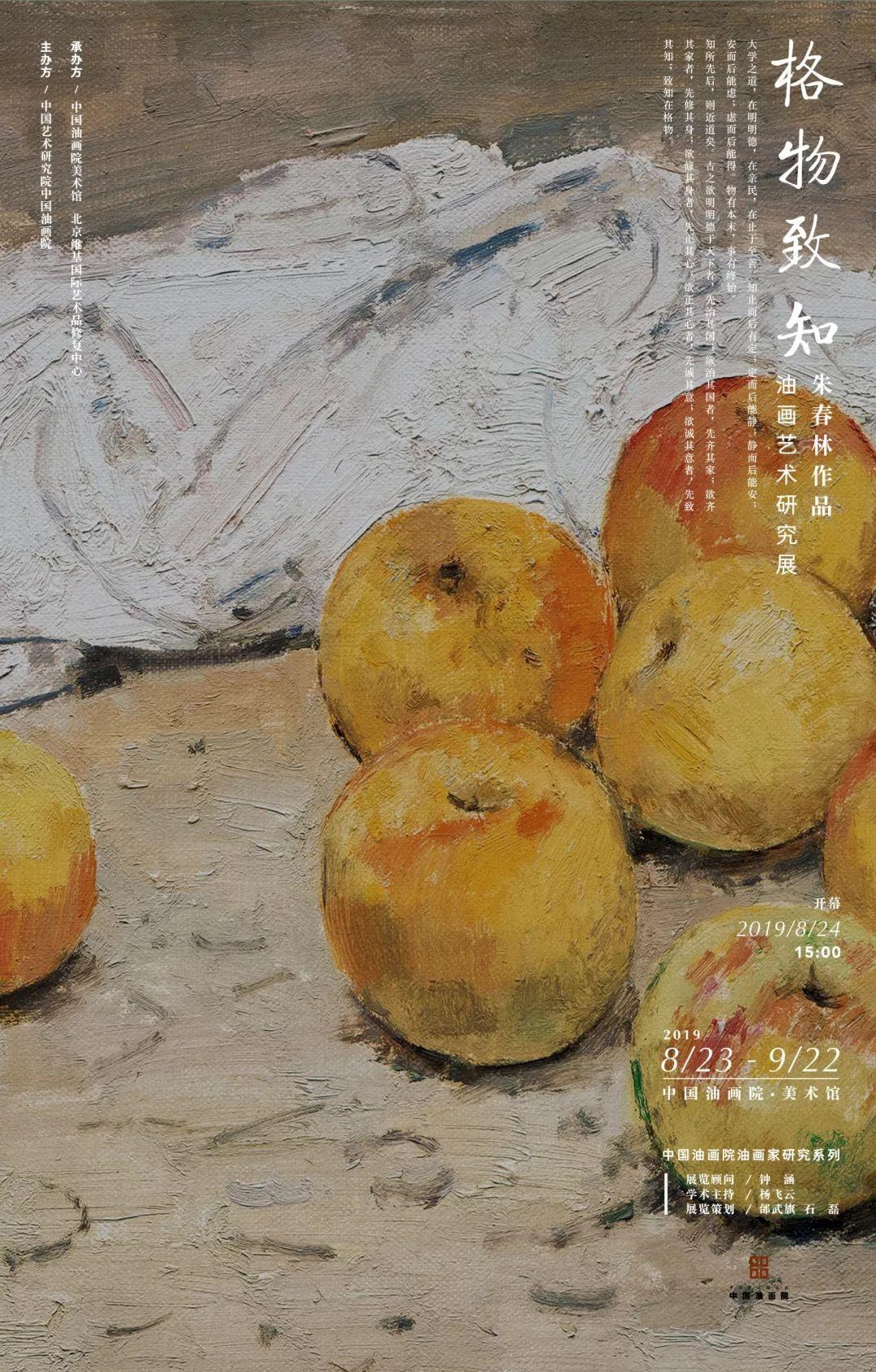 展览 | 格物致知——朱春林油画研究展  艺术相关  第4张
