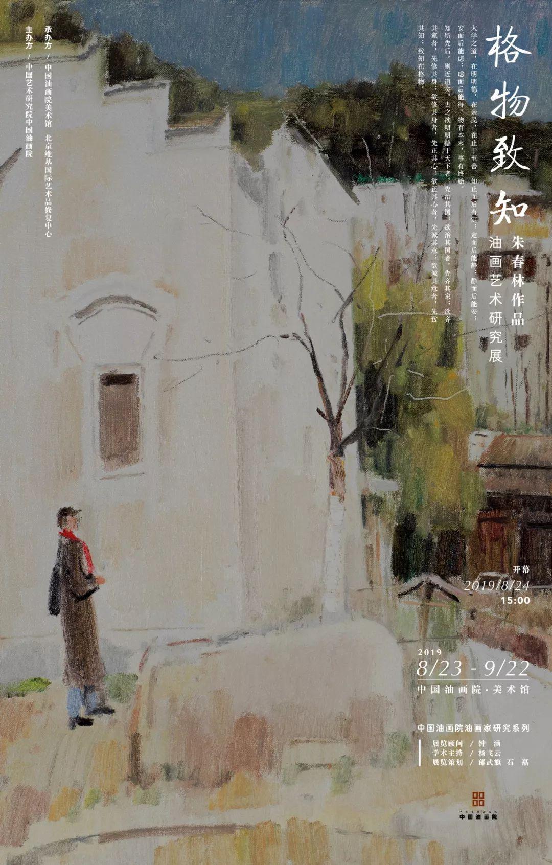 展览 | 格物致知——朱春林油画研究展  艺术相关  第5张