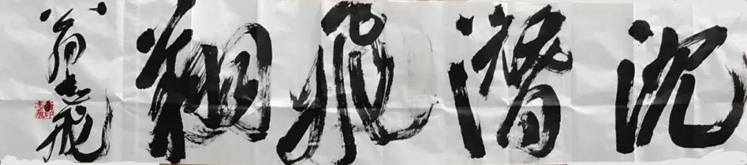开幕&研讨 | 沉潜•飞翔——柴宁作品展 艺术相关 第6张